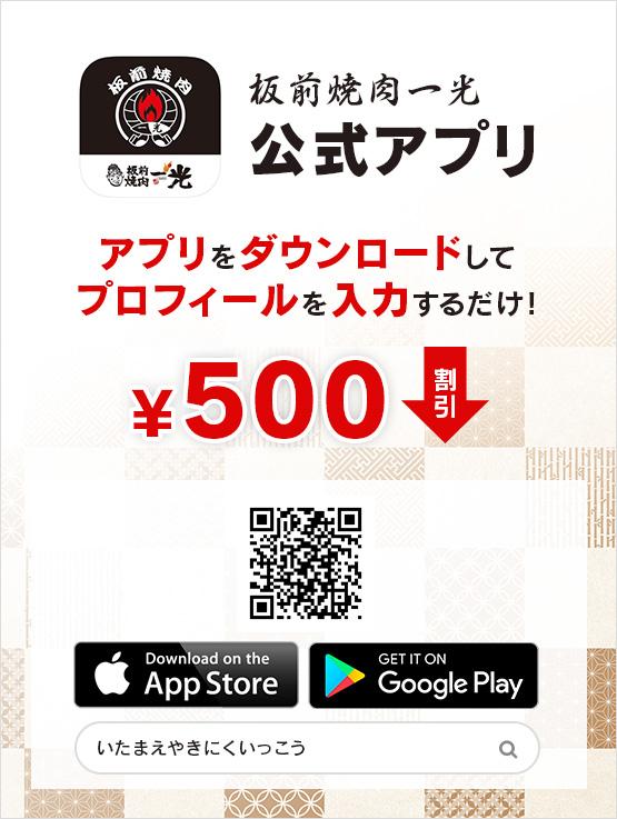 板前焼肉一光公式アプリ アプリをダウンロードしてプロフィールを入力するだけ! 500円割引
